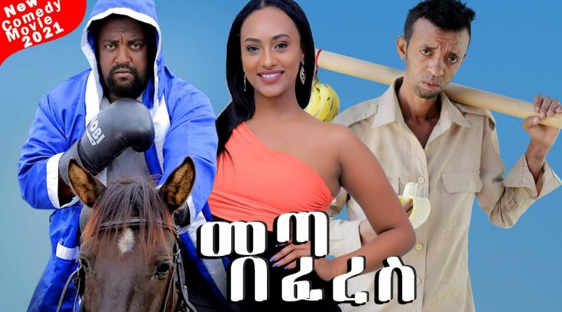 Ethiopian funny and Comedy