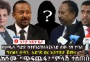 Daily Ethiopian News | February