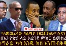 Daily Ethiopian News | March 4