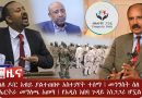 Breaking News Abiy Ahmed
