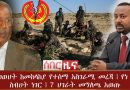 Breaking News – Amazing information about the TPLF defense