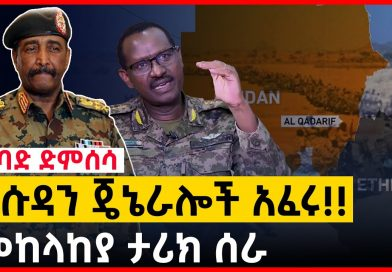 The Sudanese generals are ashamed!