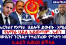 Eritrean and Amhara forces withdraw: US