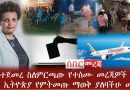 News About Ethiopian Election