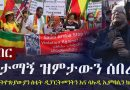 There is a farewell for youth who join the defense force in Addis Ababa